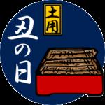 土用の丑の日って何?どんな意味があるの?中国、西洋の暦と日本の暦を比較します。
