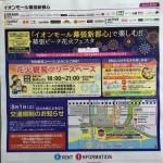 幕張ビーチ花火フェスタ(千葉市民花火大会)の穴場スポット厳選8箇所はここ!